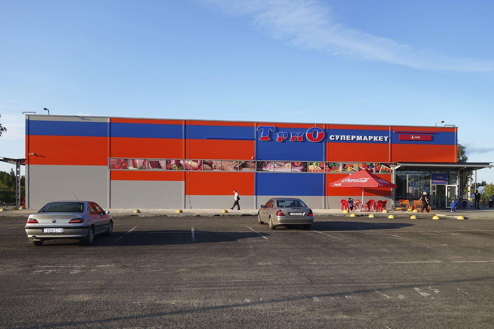 Супермаркет Трио