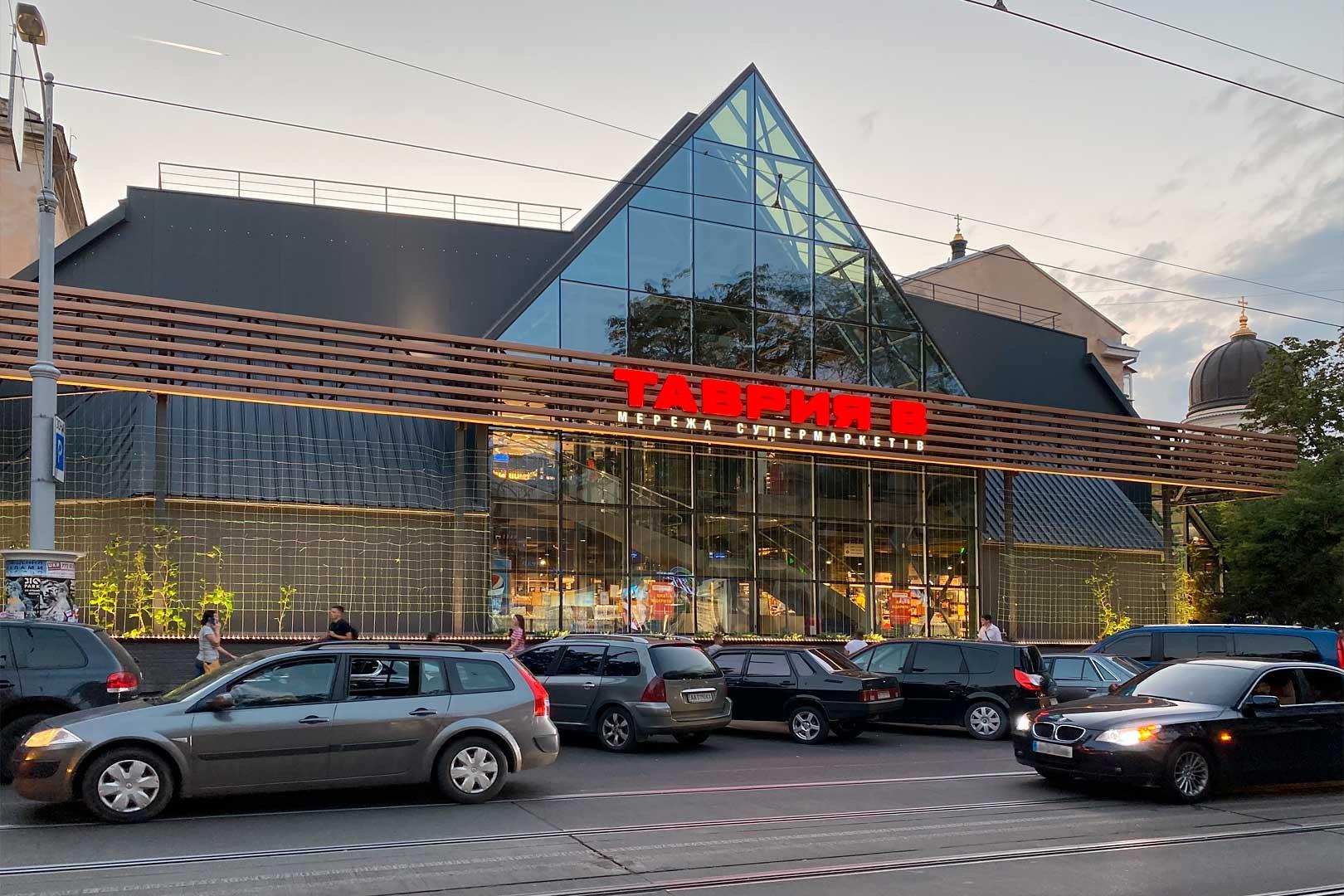 """Супермаркет """"Таврія В"""""""