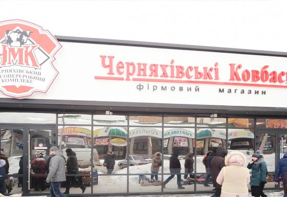 Cherniakhovskie kolbasy