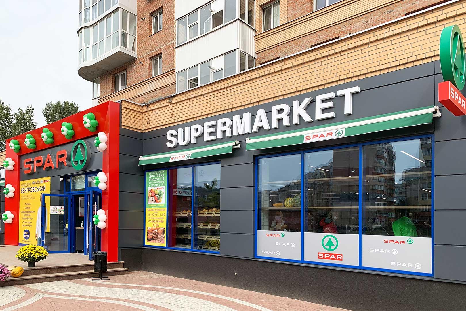 """Супермаркет """"Spar"""""""