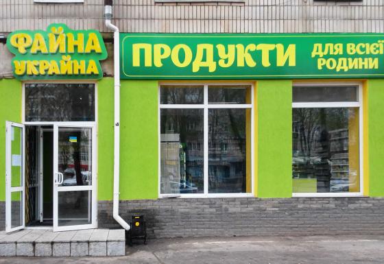 Файна Украйна