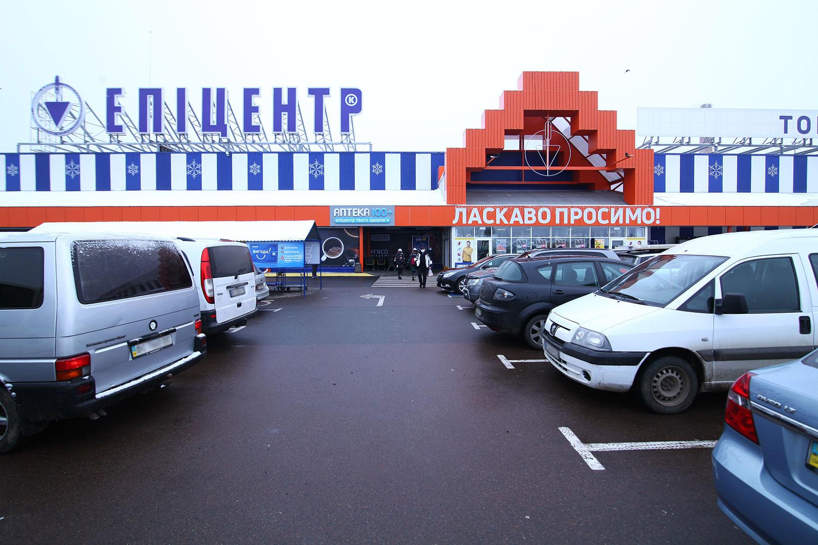 """Shoppingmall """"Epicentr"""""""