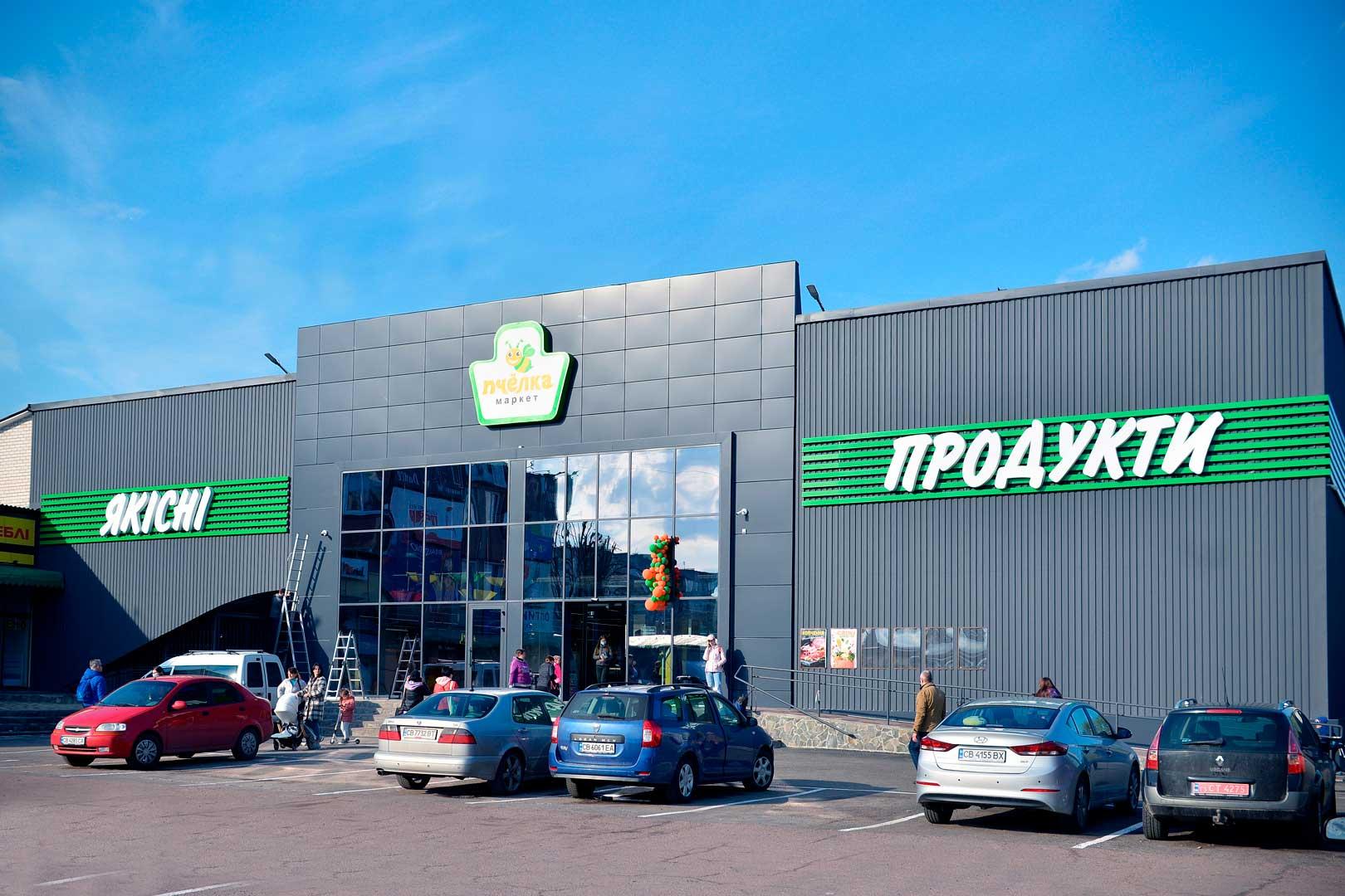 """Pchelka-market"" in Chernigov"