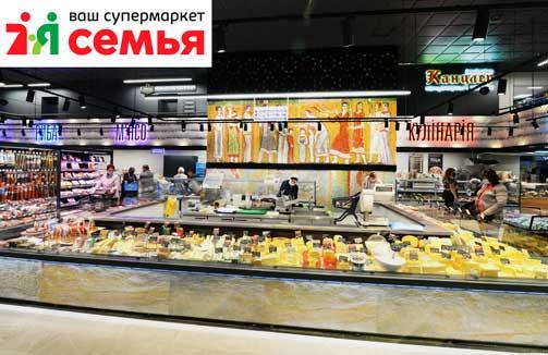 """""""Sem'ya"""" in Art Deco style: a new store in Bakhmut"""